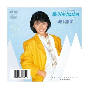 風のInvitation     (MEG-CD)|u-topia