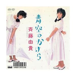 青空のかけら     (MEG-CD) u-topia