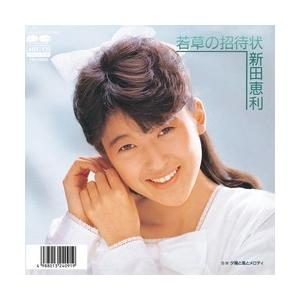 若草の招待状     (MEG-CD) u-topia