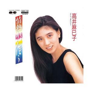 情熱れいんぼぅ     (MEG-CD)|u-topia