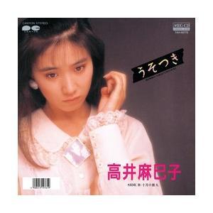 うそつき     (MEG-CD)|u-topia
