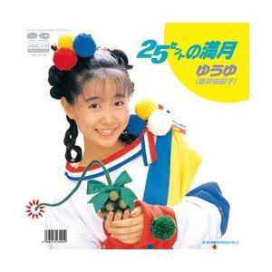 25セントの満月      (MEG-CD)|u-topia