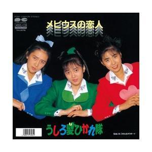 メビウスの恋人     (MEG-CD)|u-topia