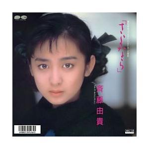「さよなら」     (MEG-CD)|u-topia