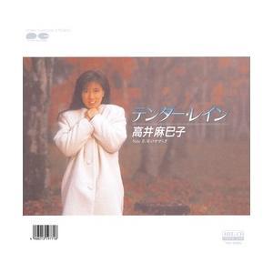 テンダー・レイン     (MEG-CD)|u-topia