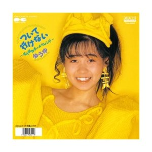 ついて行けない -がんばれボーイフレンド-     (MEG-CD)|u-topia