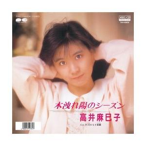 木洩れ陽のシーズン     (MEG-CD)|u-topia