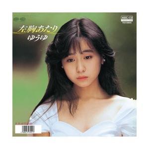 左胸あたり     (MEG-CD)|u-topia