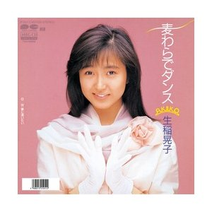 麦わらでダンス     (MEG-CD)|u-topia