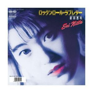 ロックンロール・ラブレター     (MEG-CD)|u-topia