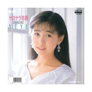 サヨナラ志願     (MEG-CD)|u-topia