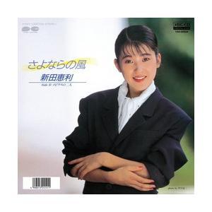 さよならの風     (MEG-CD)|u-topia