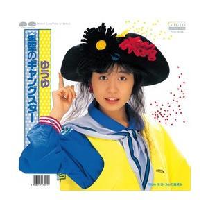 星空のギャングスター     (MEG-CD)|u-topia