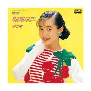もう一度ピーターパン     (MEG-CD)|u-topia