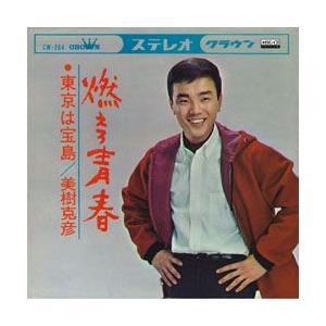 燃えろ青春     (MEG-CD)|u-topia