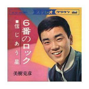 6番のロック     (MEG-CD)|u-topia