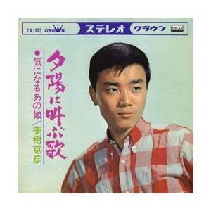 夕陽に叫ぶ歌     (MEG-CD)|u-topia