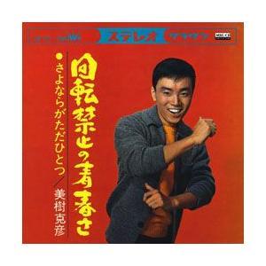 回転禁止の青春さ     (MEG-CD)|u-topia
