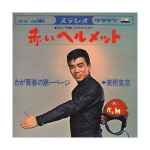 赤いヘルメット     (MEG-CD)|u-topia