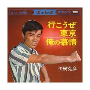 行こうぜ東京     (MEG-CD)|u-topia