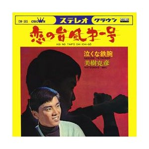 恋の台風第一号     (MEG-CD)|u-topia