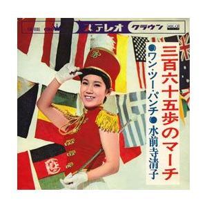 三百六十五歩のマーチ     (MEG-CD)|u-topia