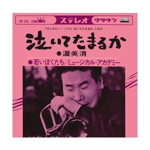 泣いてたまるか     (MEG-CD)|u-topia