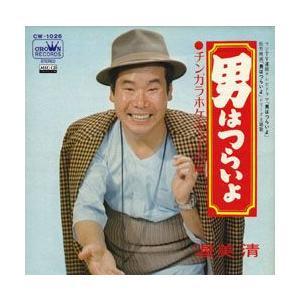 男はつらいよ     (MEG-CD)|u-topia