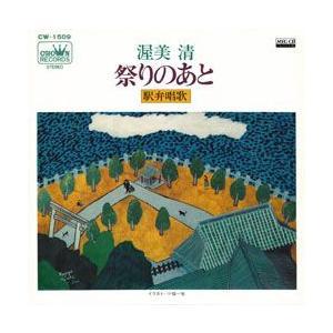 祭りのあと     (MEG-CD)|u-topia