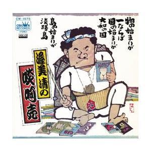 渥美清の啖呵売     (MEG-CD)|u-topia