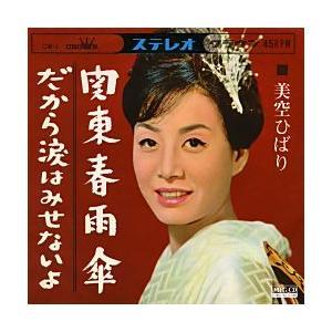関東春雨傘     (MEG-CD)|u-topia