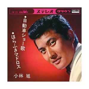 自動車ショー歌     (MEG-CD)|u-topia