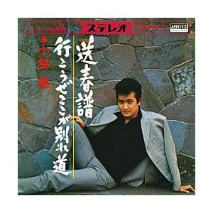 送春譜     (MEG-CD)|u-topia