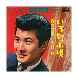 いろ町小唄     (MEG-CD)|u-topia