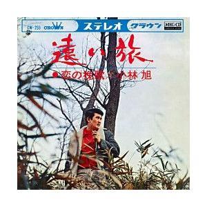 遠い旅     (MEG-CD)|u-topia