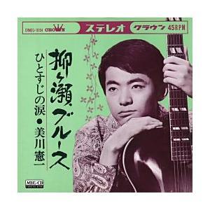 柳ヶ瀬ブルース     (MEG-CD)|u-topia