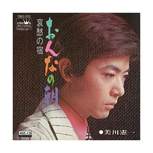 おんなの朝     (MEG-CD)|u-topia