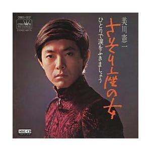 さそり座の女     (MEG-CD)|u-topia