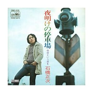 夜明けの停車場     (MEG-CD)|u-topia