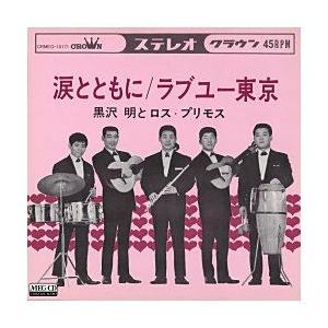 涙とともに     (MEG-CD)|u-topia
