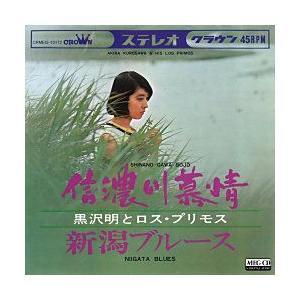信濃川慕情     (MEG-CD)|u-topia