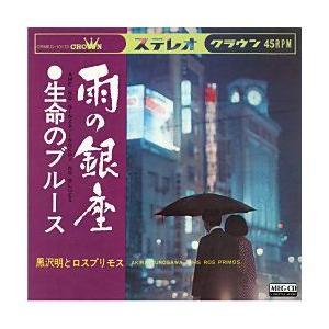 雨の銀座     (MEG-CD) u-topia