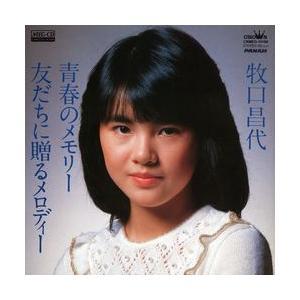 青春のメモリー     (MEG-CD)|u-topia