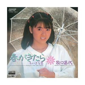 春がきたら     (MEG-CD)|u-topia