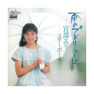 雨のプレリュード     (MEG-CD)|u-topia