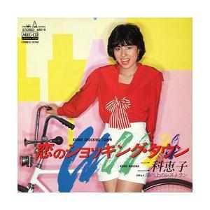 恋のショッキング・タウン     (MEG-CD) u-topia