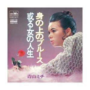 身の上のブルース     (MEG-CD)|u-topia