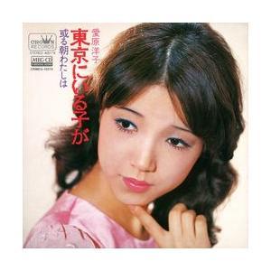 東京にいる子が     (MEG-CD)|u-topia