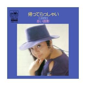 帰ってらっしゃい     (MEG-CD)|u-topia