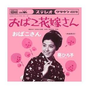 おばこ花嫁さん     (MEG-CD)|u-topia